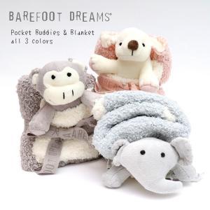 ベアフットドリームスBarefoot dreams/Pocket Buddies & Blanket アニマル ミニ ブランケット/ベビー 出産祝い 誕生日 お祝い プレゼント ギフト ベビーカー|bobsstore