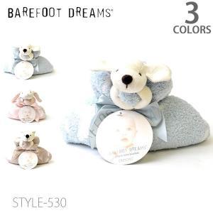 ベアフットドリームス Barefoot dreams CozyChic Dream Buddie アニマル ミニ ブランケット/ベビー マタニティ 出産祝い 誕生日プレゼント ギフト 赤ちゃん530|bobsstore