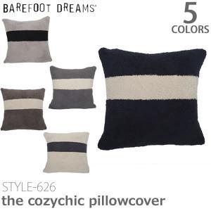 ベアフットドリームス Barefoot dreams COZYCHIC PILLOW 626 クッションカバー ピロー カバー ケース 枕 あったか ふわふわ お祝い プレゼント ギフト|bobsstore