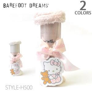 ベアフットドリームス【Barefoot dreams】Hello Kitty ベビー マタニティ 出産祝い 誕生日 プレゼント ギフト 赤ちゃん H500 キティーちゃん|bobsstore