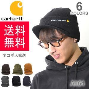 カーハート carhartt A164 ニット帽 ニットキャップ カジュアル メンズ 帽子 つば付 帽子 メール便発送|bobsstore