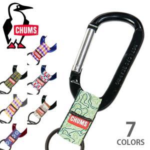 チャムス【CHUMS】Aluminum Carabiner Keychain 90190 カラビナ キーチェーン キーホルダー キーリング 鍵|bobsstore