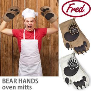 フレッド【fred】 BEAR HANDS MITTEN ミトン 鍋つかみ 両手 熊 2130360 ベアー おしゃれ おもしろ雑貨 キッチン雑貨 ブラウン/ホワイト|bobsstore