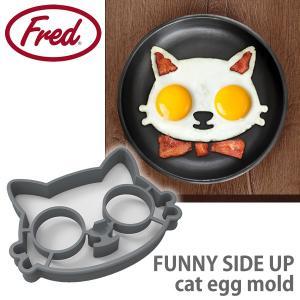 フレッド【fred】 FUNNY SIDE UP egg mold エッグモールド 5161077 猫 CAT 目玉焼き 朝食 かわいい おもしろ雑貨 キッチン雑貨|bobsstore