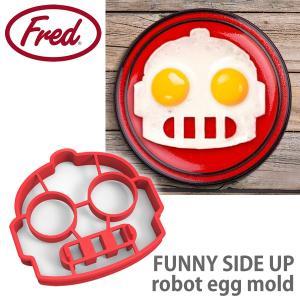 フレッド【fred】 FUNNY SIDE UP egg mold エッグモールド 5174245 ロボット 目玉焼き 朝食 かわいい おもしろ雑貨 キッチン雑貨|bobsstore