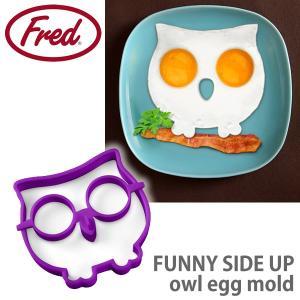 フレッド【fred】 FUNNY SIDE UP egg mold エッグモールド FUNOWL フクロウ 目玉焼き 朝食 かわいい おもしろ雑貨 キッチン雑貨|bobsstore