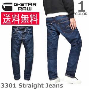 ジースター ロウ/G-STAR RAW 3301 Straight Jeans 51002.4639.89 メンズ デニム ジーンズ ストレート 濃いめ Dark Aged|bobsstore