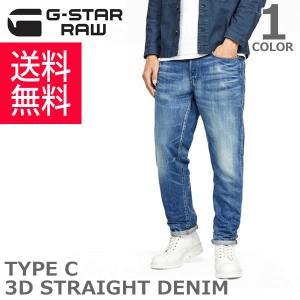 ジースター ロウ/G-STAR RAW Type C 3D Straight Jeans D06762.9299.071 メンズ デニム ジーンズ ストレート 薄いめ Medium Aged|bobsstore