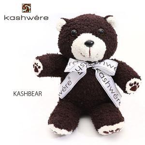 カシウェアkashwere ぬいぐるみ KASHBEAR カシュベア A-01 テディベア ベビー 出産祝い ベアー ぬいぐるみ 誕生日 お祝い プレゼント ギフト トイ 赤ちゃん|bobsstore