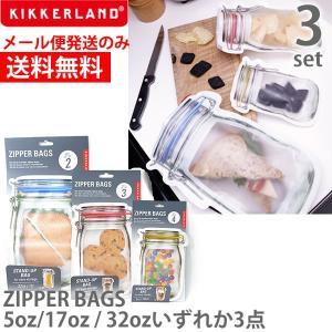 キッカーランド/KIKKERLAND セットがお得☆ ZIPPER BAGS お好きな組み合わせ3set CU145 S M L  5oz/4枚入 1