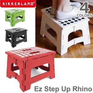 キッカーランド/KIKKERLAND Ez Step Up Rhino ZZ12 イージーステップアップライノ 踏み台 ステップ 折り畳み 椅子 イス|bobsstore