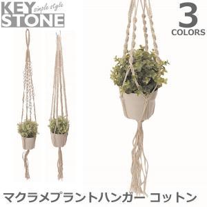 キーストーン【KEY STONE】マクラメプラントハンガー コットン A/B/C カバー インテリア DIY 観葉植物 木 葉 MAPLCO 全3デザ bobsstore