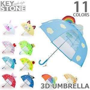 キーストーン【KEY STONE】3D Umbralla キッズ 傘 かさ 雨 アンブレラ 入園 入学 通学 kids|bobsstore