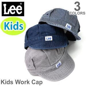 リー/Lee 100-276303 ワークキャップ キッズ 子ども お揃い カジュアル 帽子 デニム スポーツ お出かけ 日よけ 3Color