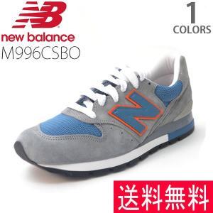 ニューバランス【New Balance 】M996 CSBO MADE IN USA スニーカー メンズ GRAY/BLUE ASHES/ORANGE グレー/ブルーアッシュ/オレンジ