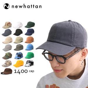 ニューハッタン/NEWHATTAN 1400 CAP ブリムキャップ /帽子 メンズ レディース 全19color デニム ヴィンテージ  ベースボー|bobsstore