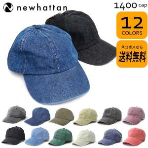 ニューハッタン/NEWHATTAN 1400 CAP ブリムキャップ /帽子 メンズ レディース 全9color デニム ヴィンテージ  ベースボール アウトドア メール便のみ送料無料|bobsstore