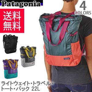 パタゴニア patagonia ライトウェイト・トラベル・トート・パック 22L  48808 リュック バックパック 2WAY  軽量 コンパクト|bobsstore