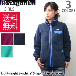 パタゴニア/patagonia 65510 ガールズ・ライトウェイト・シンチラ・スナップT・ジャケット Girls' LW Synch Snap-T|bobsstore