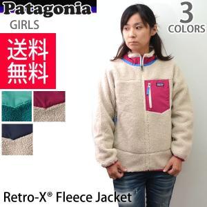 パタゴニア/patagonia ガールズ・レトロX・ジャケット レディース  Girls' Retro-X Jacket 65621  もこもこ レギ|bobsstore