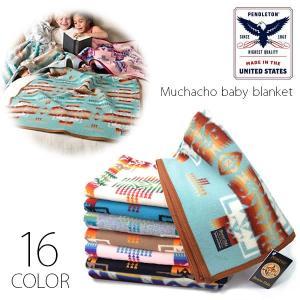 ペンドルトン/PENDLETON Muchacho baby blanket ZD632 ウール ブランケット ひざ掛けやアウトドアにも最適なムチャチョ ベイビー ブランケット /お祝い 誕生日|bobsstore