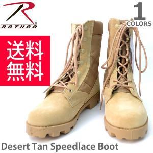 ロスコ /Rothco Desert Tan Speedlace Boot  5057R デザートタン スピードレース ミリタリーブーツ 編み上げブーツ メンズ 靴 シューズ ブーツ|bobsstore