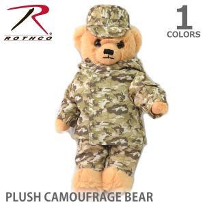 ロスコ /Rothco テディベア  PLUSH CAMOUFRAGE BEAR 人形 ぬいぐるみ 62202 CAMO 迷彩 ベアドール くま 相棒|bobsstore