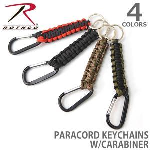 ロスコ /Rothco PARACORD KEYCHAINS W/CARABINER カラビナ キーチェーン キーホルダー キーリング 鍵 バック ベルト パラシュートコード ロープ|bobsstore