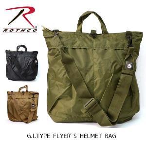ロスコ /Rothco G.I. TYPE FLYER'S HELMET BAGS W/SHOULDER STRAP ヘルメットバッグ ナイロン Nylon 旅行 ジム バック 大きめ メンズ 鞄  ミリタリー|bobsstore