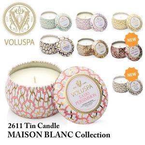 VOLUSPA/ボルスパ MAISON BLANC Collection 2611  Tin Candle ヴォルスパ  アロマ ハンドメイド ティンキャンドル|bobsstore