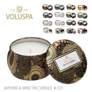 VOLUSPA/ボルスパ JAPONICA ジャポニカ 721 ティンキャンドル S Candle ヴォルスパ アロマ ハンドメイド ティンキャンドル|bobsstore