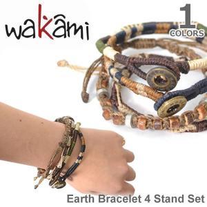 wakami/ワカミ WA0390 Earth Bracelet 4 Stand Set アースブレスレット ストランド ユニセックス 小物 ユニセックス アクセサリー|bobsstore