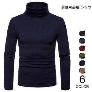 長袖Tシャツ メンズ ハイネック Tシャツ スリム 男性用 トップス 長袖 インナーシャツ シンプル...