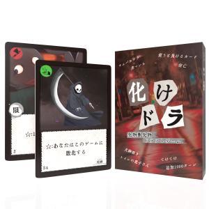 化けドラ〜化け物對化け物ドラフトゲーム〜|bodomart