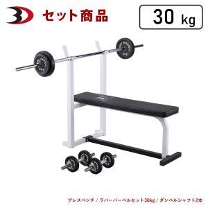 スターターパック / ラバーバーベルセット30kg │ マシンセット トレーニングベンチ バーベル ...