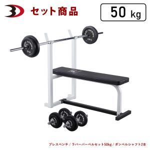 スターターパック / ラバーバーベルセット50kg │ マシンセット トレーニングベンチ バーベル ...