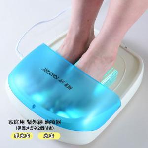 ボディケア UV フットケア 紫外線治療 水虫 治療器 家庭で簡単! UV FOOTCARE 医療機器承認