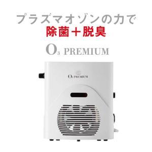 オゾン生成器 O3プレミアム|bodybox-store