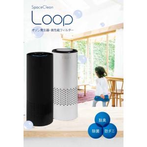 オゾン生成器 LOOP|bodybox-store