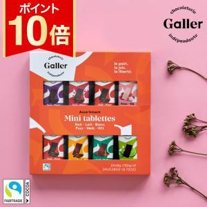 正規販売店 ベルギー王室御用達 高級チョコレート ジャン・ガレー  ミニタブレット 24個入|bodycreate
