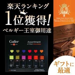 正規取扱店 ベルギー王室御用達 高級チョコレート ジャン・ガレー 父の日ギフトセット  ミニバー 12本入|bodycreate