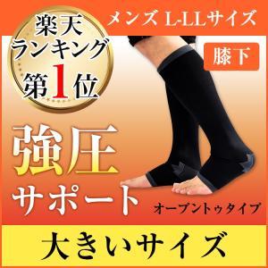 大きいサイズ 着圧ソックス メンズ 締-TAI- (タイ) 膝下 ハイソックス オープントゥ L-L...