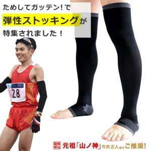 着圧ソックス メンズ 締-TAI-(タイ) 膝上 ニーハイ つま先/オープントゥ 白/黒 強圧 弾性ソックス 弾性ストッキング 加圧 着圧 ソックス 靴下|bodycreate