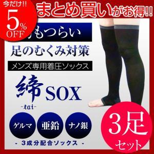 代引き不可 今だけ5%OFF 3足まとめ買い メンズ専用着圧ソックス 締膝上ニーハイソックス オープントゥタイプ 3足セット|bodycreate