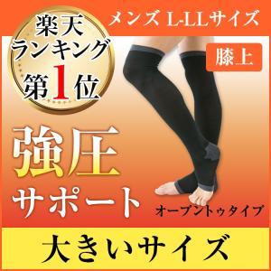 大きいサイズ 着圧ソックス メンズ 締-TAI- (タイ) 膝上 ニーハイ オープントゥ L-LLサイズ|bodycreate