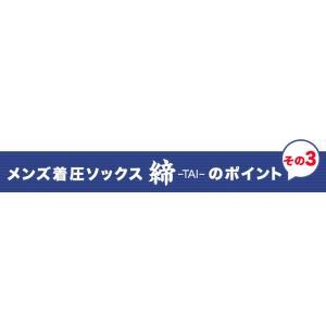 大きいサイズ 着圧ソックス メンズ 締-TAI- (タイ) 膝上 ニーハイ オープントゥ L-LLサイズ|bodycreate|07