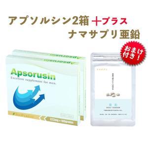おまけ付き アプソルシン 2箱セット 約30-60回分 + ナマサプリ亜鉛 活力 増大サプリメント ...