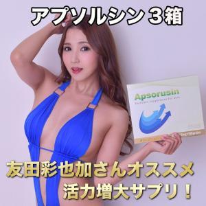 アプソルシン 3箱セット 約90-120回分 活力 増大サプリメント シトルリン アルギニン 亜鉛 ...