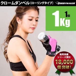 クロームダンベル(ローリングタイプ)1kg 1CCDR2100 BODYMAKER ボディメーカー ダンベル プレート 重り 筋トレ 筋力 筋肉|bodymaker