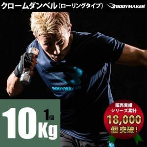 クロームダンベル(ローリングタイプ) 10kg 1CCDR21000K BODYMAKER ボディメーカー ダンベル プレート 重り 筋トレ 筋力|bodymaker